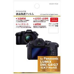 液晶保護フィルム(パナソニック LUMIX G8/GX7 MarkII/G7専用) BKDGF-PAG8【ビックカメラグループオリジナル】