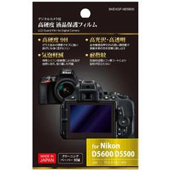液晶保護フィルム 高硬度タイプ(ニコン D5600/D5500専用) BKEXGF-ND5600[生産完了品 在庫限り]