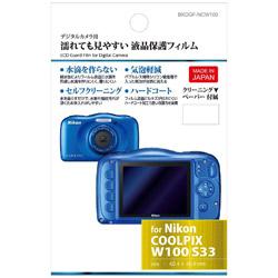 液晶保護フィルム 親水タイプ(ニコン COOLPIX W100/S33専用) BKDGF-NCW100【ビックカメラグループオリジナル】