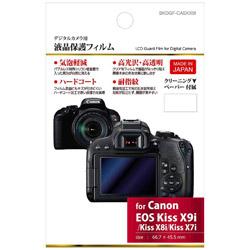 液晶保護フィルム(キヤノン EOS Kiss X9i/Kiss X8i/Kiss X7i専用) BKDGF-CAEKX9I