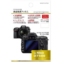 液晶保護フィルム(ニコン D7500専用)BKDGFND7500