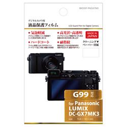 液晶保護フィルム Panasonic LUMIX G99/GX7 MarkIII 専用 BKDGF-PAGX7M3