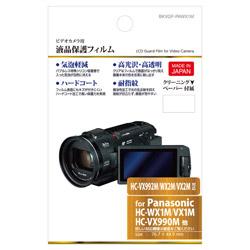 デジタルビデオカメラ用 液晶保護フィルム(パナソニック Panasonic HC-WX1M/WXF1M/VX1M/VX990M/VX985M/VX980M用) BKVGF-PAWX1M