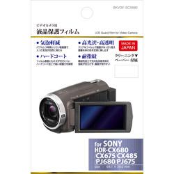 デジタルビデオカメラ用 液晶保護フィルム(ソニー SONY HDR-CX680/HDR-CX675/HDR-CX485/HDR-PJ680/HDR-PJ675 専用) BKVGF-SCX680