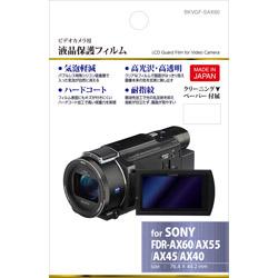 デジタルビデオカメラ用 液晶保護フィルム(ソニー SONY FDR-AX60/FDR-AX55/FDR-AX45/FDR-AX40 専用) BKVGF-SAX60