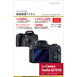 液晶保護フィルム(キヤノン Canon PowerShot SX70 HS 専用)【ビックカメラグループオリジナル】 BKDGF-CASX70