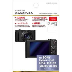 液晶保護フィルム(ソニー SONY サイバーショット DSC-HX99/WX800/WX700専用)【ビックカメラグループオリジナル】 BKDGF-SCHX99