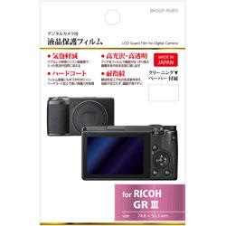 液晶保護フィルム (リコー RICOH GR III 専用) BKDGF-RGR3