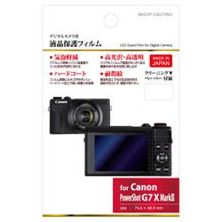 液晶保護フィルム (キヤノン Canon PowerShot G7 X Mark3 専用) BKDGF-CAG7XM3