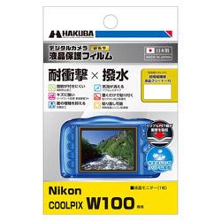 液晶保護フィルム 耐衝撃撥水(ニコン W100専用)DGFSNCW100