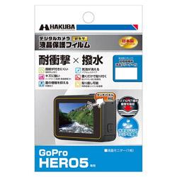 液晶保護フィルム耐衝撃タイプ(GoPro HERO5専用)DGFSGHERO5