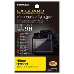 液晶保護フィルム EX-GUARD(ニコン D7500専用)EXGFND7500