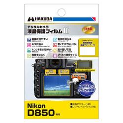 液晶保護フィルムMarkIIニコン(ニコン D850専用) DGF2ND850
