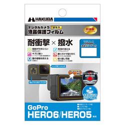 液晶保護フィルム耐衝撃撥水(Gopro HERO6専用) DGFSGHERO6