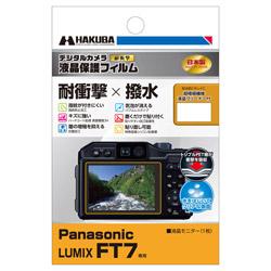 液晶保護フィルム 耐衝撃撥水 パナソニック Panasonic LUMIX FT7 専用 DGFS-PAFT7
