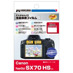 液晶保護フィルムMarkII キヤノン Canon PowerShot SX70 HS 専用 DGF2-CASX70
