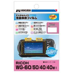 液晶保護フィルム親水タイプ リコー RICOH WG-60 / WG-50 / WG-40 / WG-40W 専用 DGFH-RWG60
