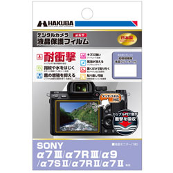 液晶保護フィルム耐衝撃 SONY α7 III/α7R III/α9/α7S II/α7 II 専用 DGFS-SA7M3