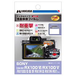 液晶保護フィルム耐衝撃 SONY Cyber-shot RX100VI/V/IV/III/II/RX100/RX1RII/RX1R/RX1 専用 DGFS-SCRX100M6