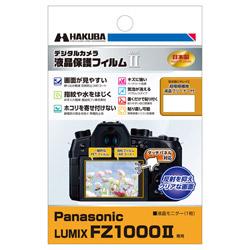 液晶保護フィルム MarkII (パナソニック Panasonic LUMIX FZ1000II 専用) DGF2-PAFZ1000M2