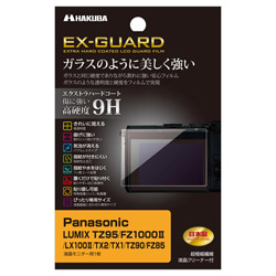 EX-GUARD液晶保護フィルム (パナソニック Panasonic LUMIX TZ95/FZ1000II/LX100II/TX2/TX1/TZ90/FZ85 専用) EXGF-PATZ95