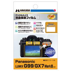 液晶保護フィルム MarkII (パナソニック LUMIX G99 / GX7 MarkIII 専用) DGF2-PAG99