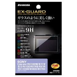 EX-GUARD液晶保護フィルム (ソニー SONY Cyber-shot RX100VII/VI/V/RX1RII/RX1R/HX99/WX800/WX700 専用) EXGF-SCRX100M7