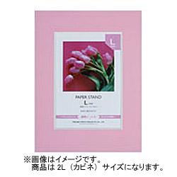 ペーパースタンド (2L判/ピンク) 655964