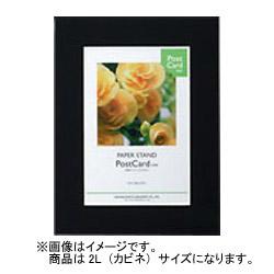 ペーパースタンド (2L判/ブラック) 659726
