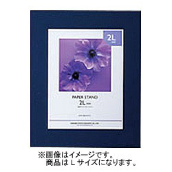 ペーパースタンド (L判/ネイビー) 659870
