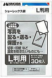 ショーレックス袋 (Lサイズ/30枚入り) P-S1-L