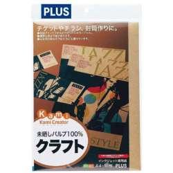 紙クリエイターシリーズ 両面[クラフト](A4・10枚/150μm) IT-324CF