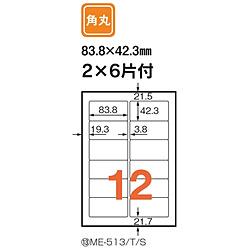 いつものラベル 角丸 ME-513 [A4 /20シート /12面]