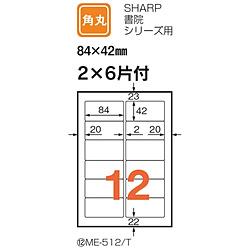 いつものラベル 角丸 SHARP書院シリーズ用 ME-512T [A4 /100シート /12面]