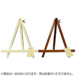 2586 ミニイーゼル フレンチアソート【色指定不可】