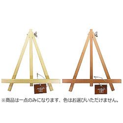 867 ミニイーゼル【色指定不可】