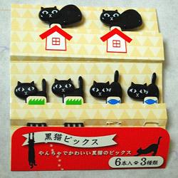 黒猫ピックス6本入 03909