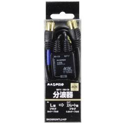 4K8K対応分波器 BKOSR2WTL2KP [出力0.2m・入力2.0mケーブル付]