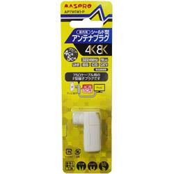 4K8K対応高シールド型アンテナプラグ AP7W(W)-P [75Ωケーブル4C・5C共用]