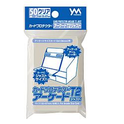 カードプロテクターアーケードT2ジャスト