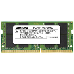 D4N2133-B8GA 260pin/DDR4 SDRAM/8GB[増設メモリ]