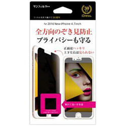 iPhone 7用 全方向のぞき見防止 iP7-MBX