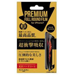 iPhone 7用 衝撃自己吸収 プレミアムフルラウンドフィルム 光沢ハードコート ブラック iP7-FAFBK