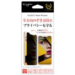 iPhone X用 全方向のぞき見防止 IP8MBX