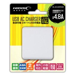 スマホタブレット対応 USB AC チャージャー 急速充電 2ポートUSB充電器 ML-ACUS2P24W ホワイト