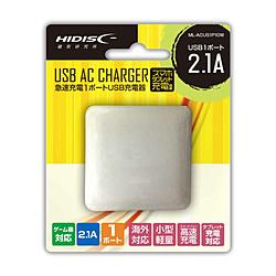 スマホタブレット対応 USB充電器 ACアダプター 1ポート(2.1A) 超小型 折りたたみ式 ML-ACUS1P10W ホワイト