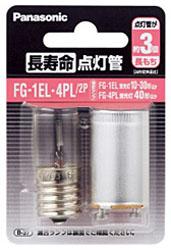 FG1EL4PL2P 長寿命点灯管 1EL・4PL 2個パック