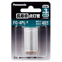 長寿命点灯管(40W用) FG-4PL/X