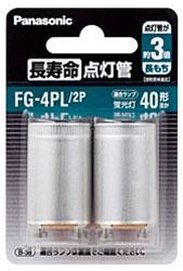 FG4PL2P 長寿命点灯管 4PL 2個パック