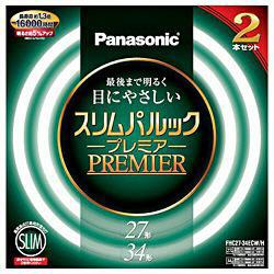 【在庫限り】 FHC2734ENWH2K 丸形スリム蛍光灯 「スリムパルック プレミア」 (27形+34形 2本入・ナチュラル色)